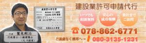 建設業許可は神戸のわしお事務所